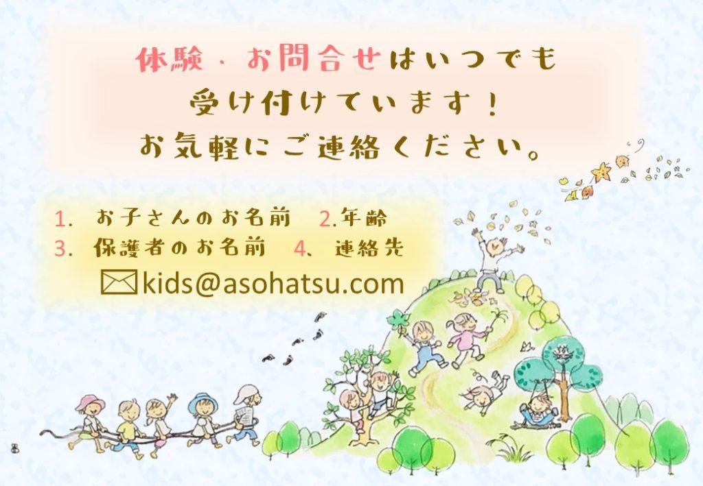 🍂2020年度 12期生を募集しています!2020.4未就園のお子さんといっしょに、自然の中で過ごしたい、山や海へ出かけたいという親子 を募集中です!いつでもお気軽にお問合せください♪お申込み・お問合せ: ✉ kids@asohatsu.com