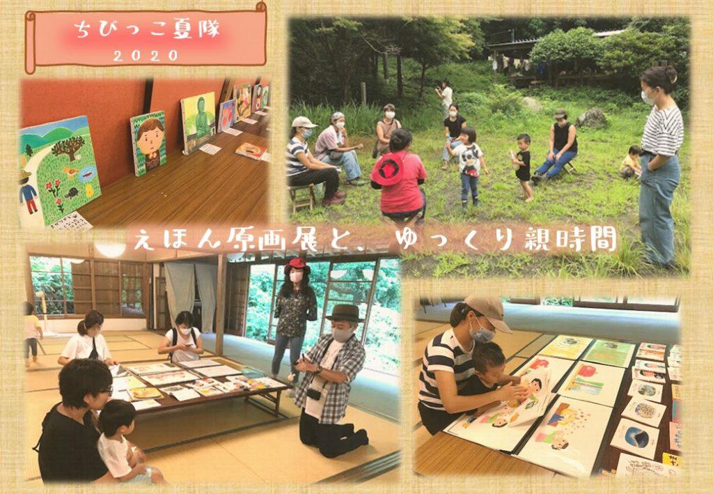絵本作家山本祐司さんの原画展と保育者ゆきちゃんを囲んだ親会。 絵本作家のおまたたかこさんも遊びに来てくれました。